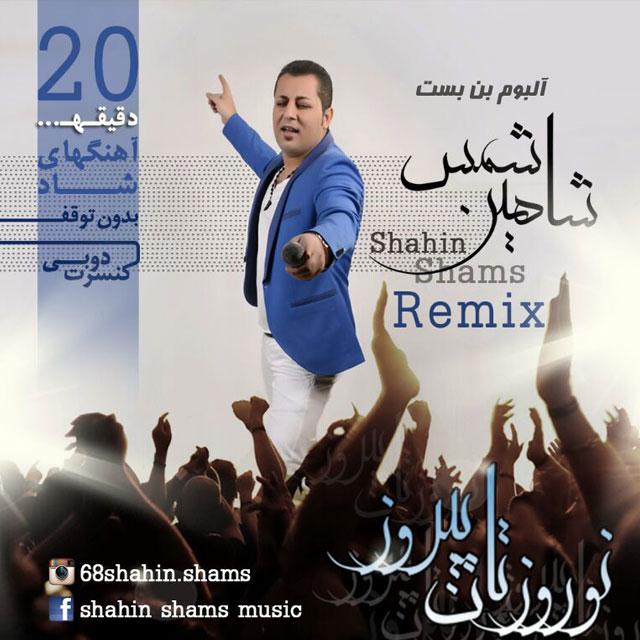 دانلود آلبوم جدید شاهین شمس به نام بن بست