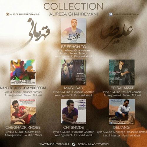 دانلود آلبوم جدید علیرضا قهرمانی به نام کالکشن