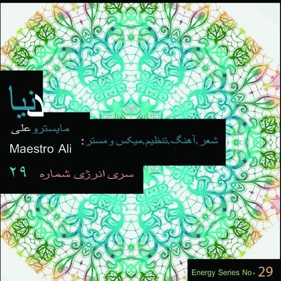 دانلود آهنگ جدید Maestro Ali به نام دنیا