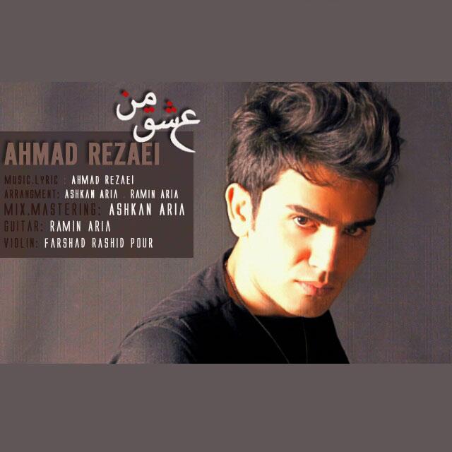 دانلود آهنگ جدید احمد رضایی به نام عشق من
