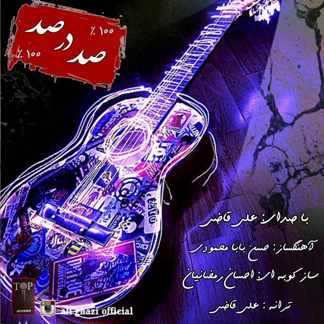 دانلود آهنگ جدید علی قاضی به نام صد در صد