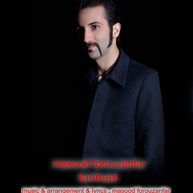 دانلود آهنگ جدید مسعود فروزانفر به نام تنهایی