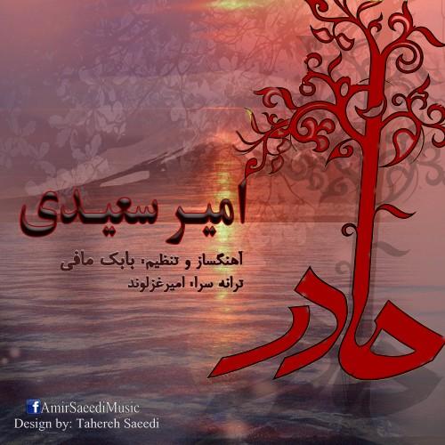 دانلود آهنگ جدید امیر سعیدی به نام مادر