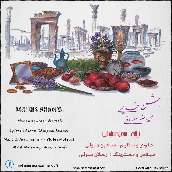 دانلود آهنگ جدید محمد رضا معروفی به نام جشن قدیمی