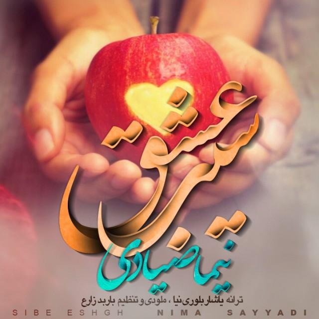 دانلود آهنگ جدید نیما صیادی به نام سیب عشق