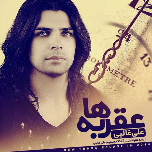Ali Ghalebi – Aghrabeha