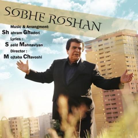 Abbas Ghaderi – Sobhe Roshan