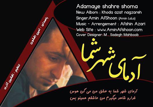 Amin Afshoon(aminlolo) – Adamaye Shahre Shoma