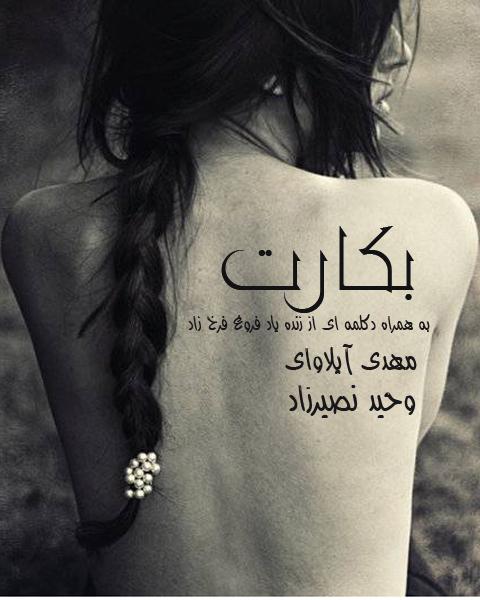 Vahid Nasirzad & Mehdi ilovei – 2New Track's