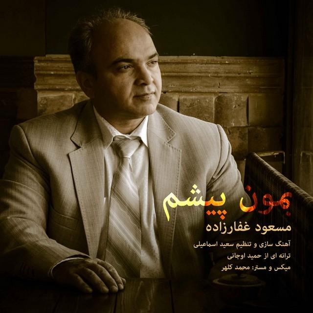 Masoud Ghafarzade – Bemon Pisham