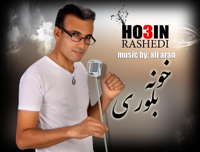 Hosein Rashedi – Khooneye Bolouri