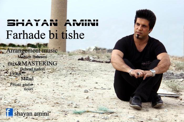Shayan Amini – Farhad Bi Tishe