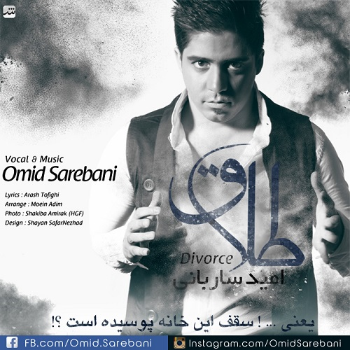 Omid Sarebani – Talagh