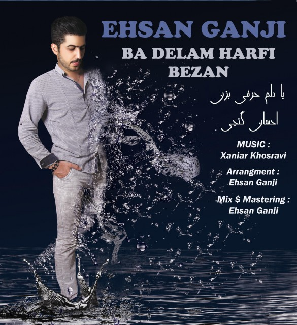 Ehsan Ganji – ba Delam Harfi Bezan