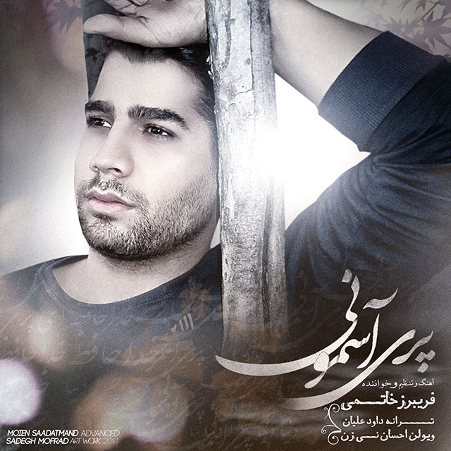 Fariborz Khatami – Parie Asemooni