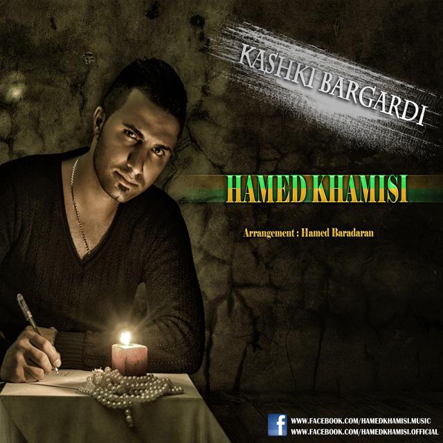 Hamed Khamisi – Kashki Bargardi