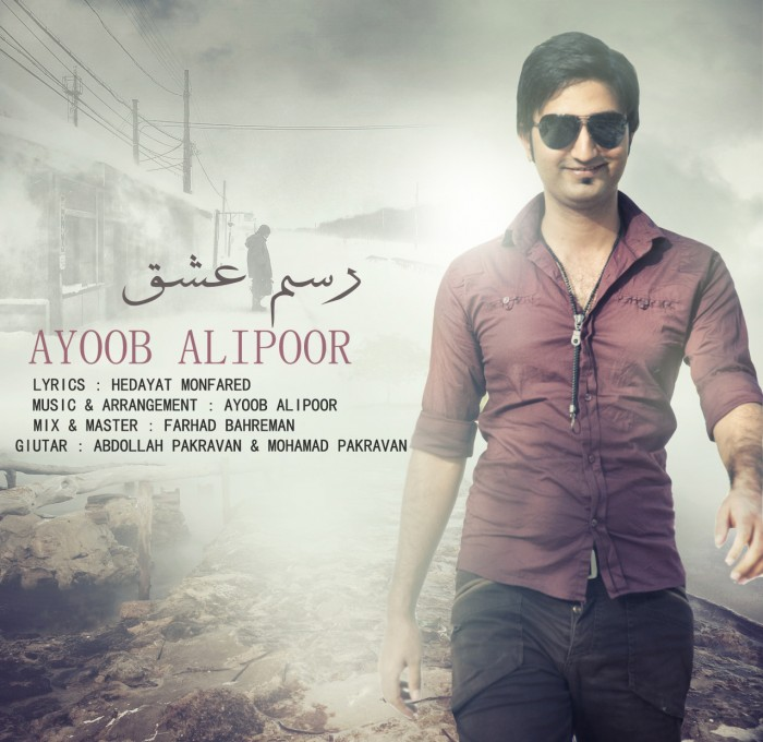 Ayoob Alipoor – Rasm Eshgh