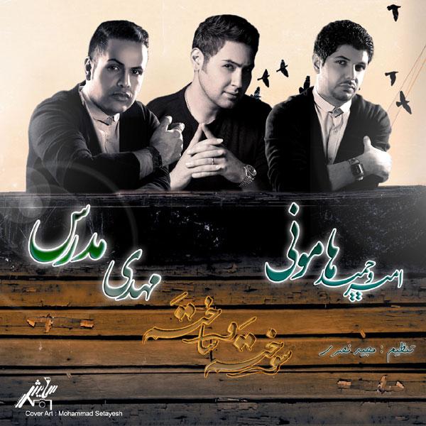 Amir & Hamid Hamooni Ft Mehdi Modares – Sookhtamo Sakhtam