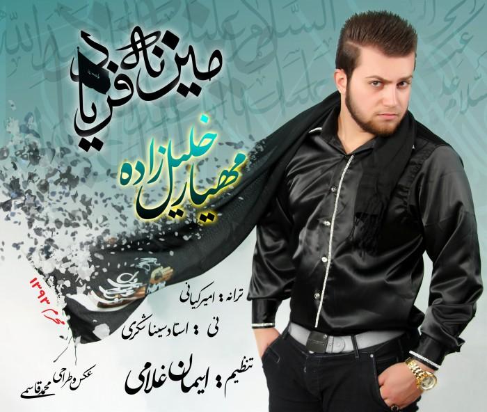 Mahyar Khalilzade – Mizane Faryad