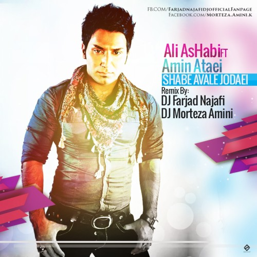 Morteza Amini & Farjad Najafi – Remix ( Ali Ashabi )