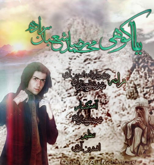 MohammadReza Shaban Zadeh – Baba Kohi