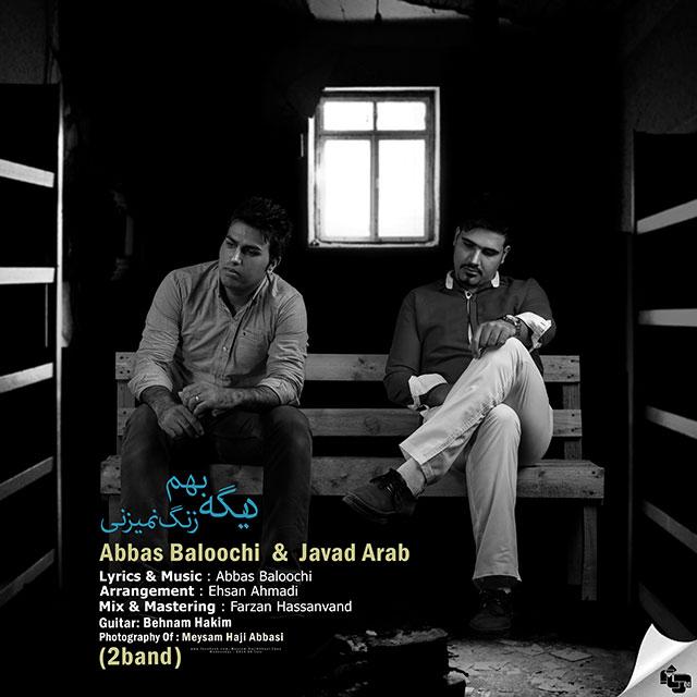 Abbas Baloochi & Javad Arab (2band) – Dige Behem Zang Nemizani