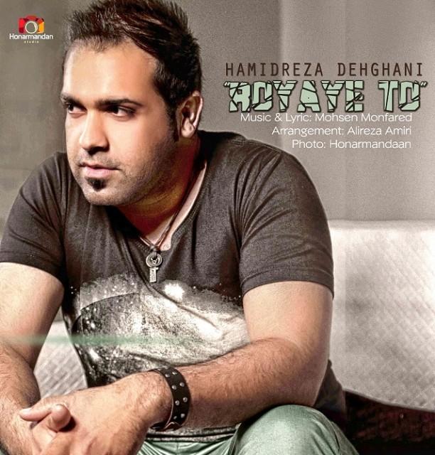 Hamidreza Dehghani – Royaye To