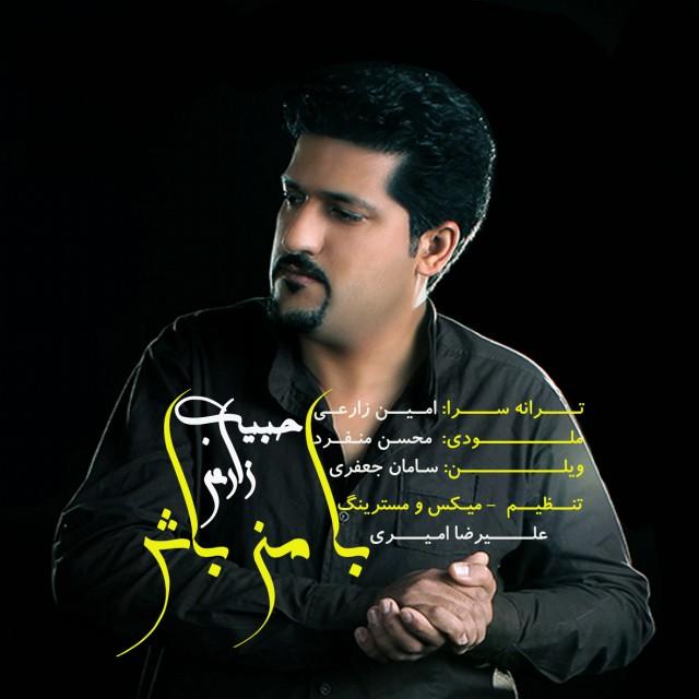 Habib Zarei – Ba Man Bash