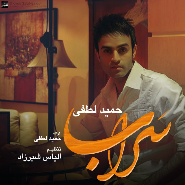 Hamid Lotfi – Sarab