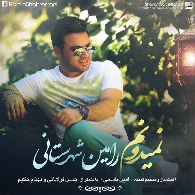 Ramin Shahrestani – Nemidoonam