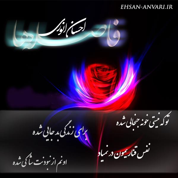 Ehsan Anvari – Faseleha