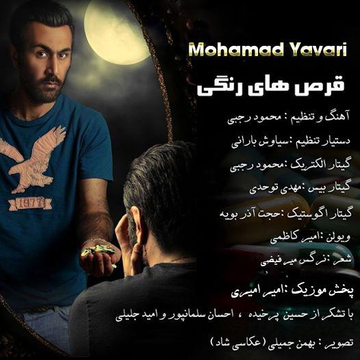 Mohammad Yavari – Ghors Hay Rangi