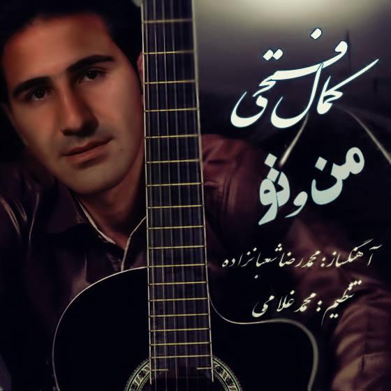 Kamal Fathi – Man O To