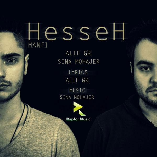 Alif GR – Hesseh Manfi (Ft Sina Mohajer)