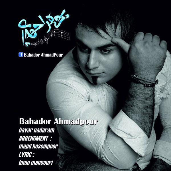 Bahador Ahmadpour – Bavar Nadaram