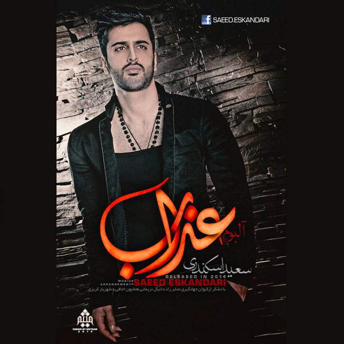 Saeed Eskandari – Azzab