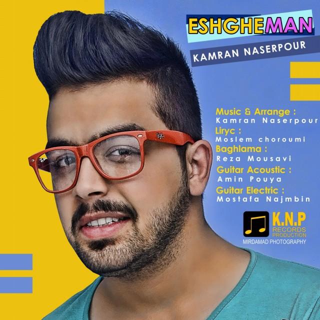 Kamran Naserpour – Eshghe Man