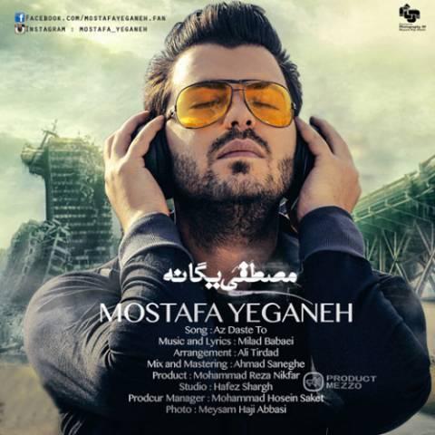 Mostafa Yeganeh – Az Daste To