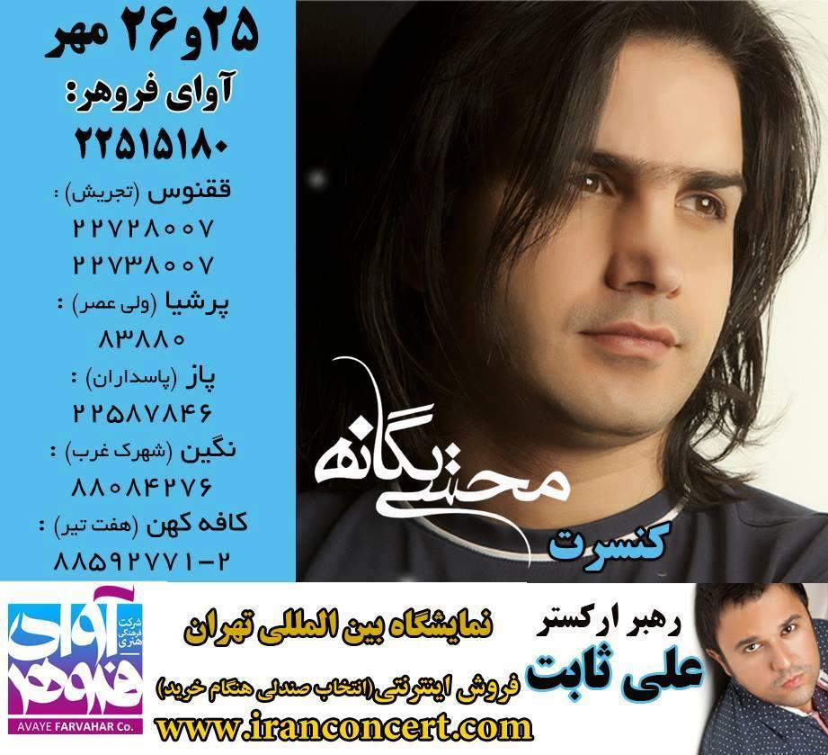 Mohsen Yeganeh – Concert