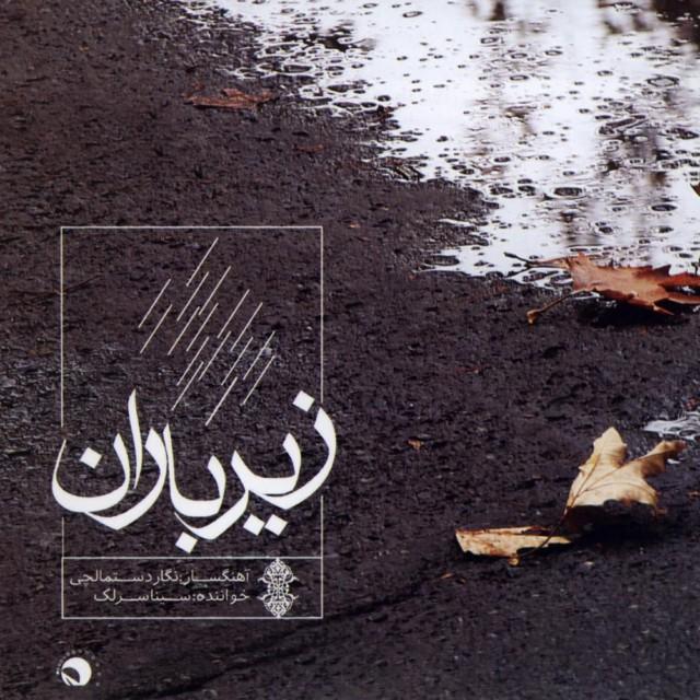 Sina Sarlak – Zire Baran
