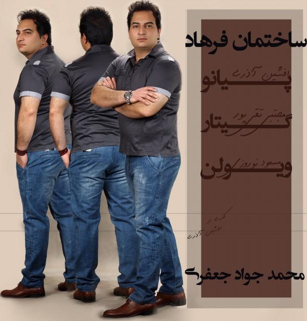 Mohammad Jafari – Sakhtemane Farhad