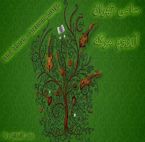 Sami Tehran – Arezoom Marge