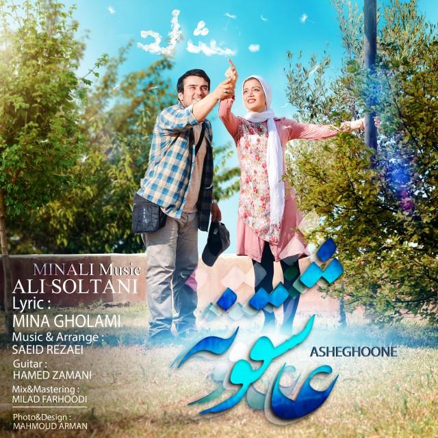 Ali Soltani – Asheghoone