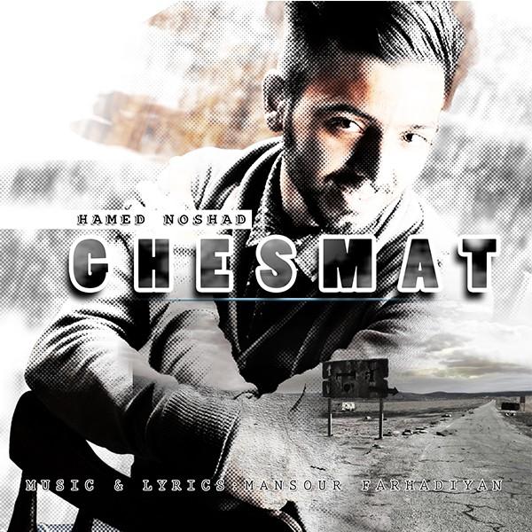 Hamed Noshad – Ghesmat