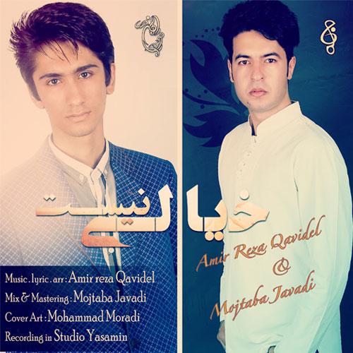 Mojtaba Javadi & Amir Reza Qavidel ( Khiali Nist )
