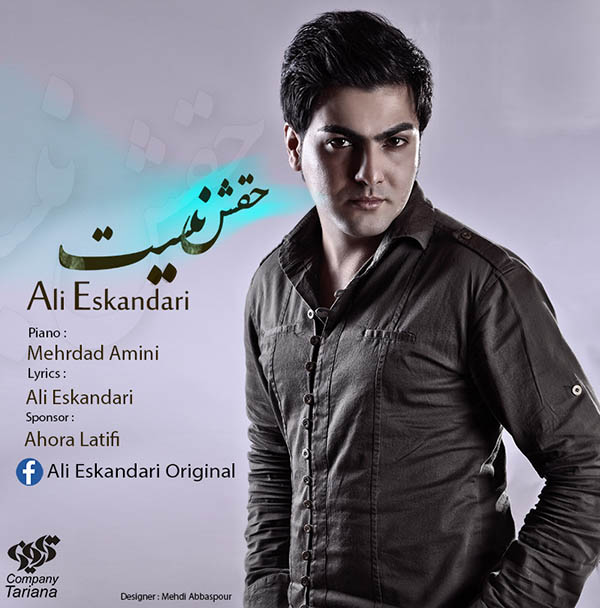 Ali Eskandari – Haghesh Nist
