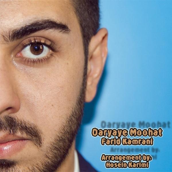 Farid Kamrani – Daryaye Moohat