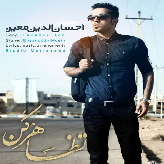 Ehsanoddin Moein – Tazahor Kon