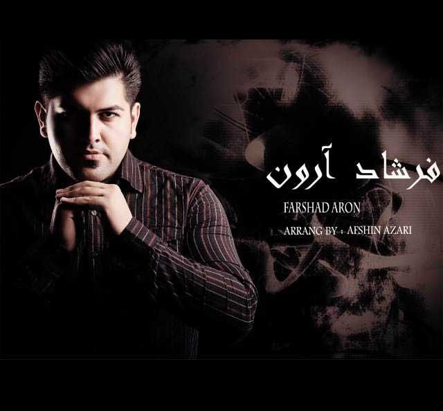 Farshad Aron – Lanati