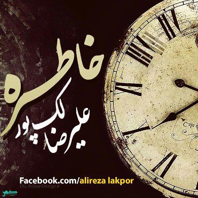 Alireza Lakpour – Khatereh